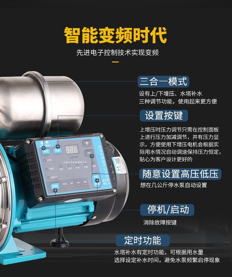 全自动增压泵特点