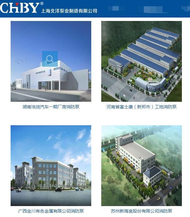 上海北洋8月就已完成的樣本工程展開總結