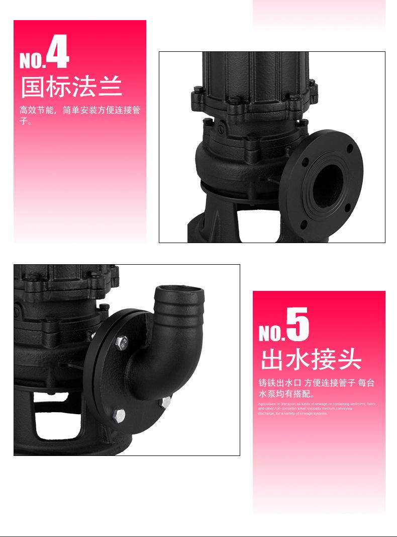 WQ系列潜水排污泵泵体