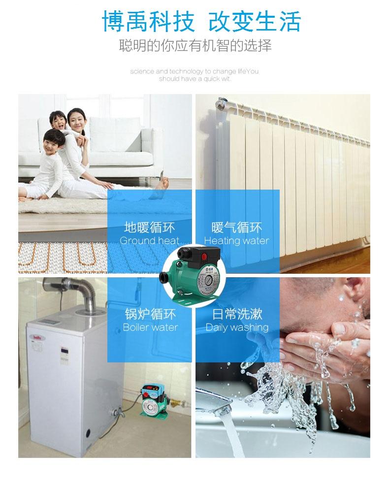 暖气循环泵用途