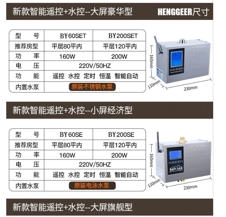 手机控制家用热水循环泵型号参数