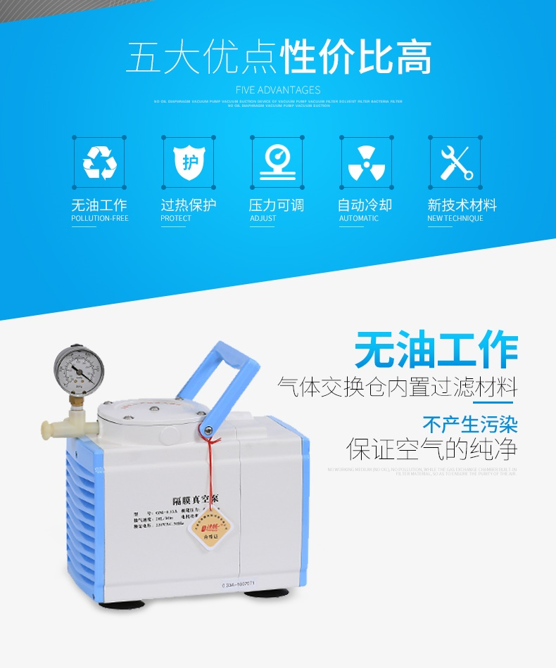 耐腐蚀真空泵产品特点
