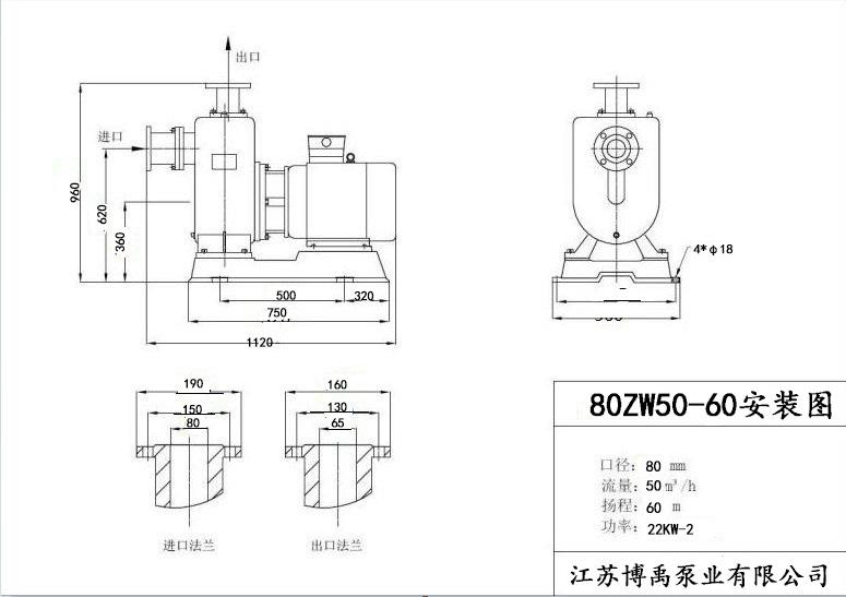 80ZW50-60自吸排污泵安装尺寸图