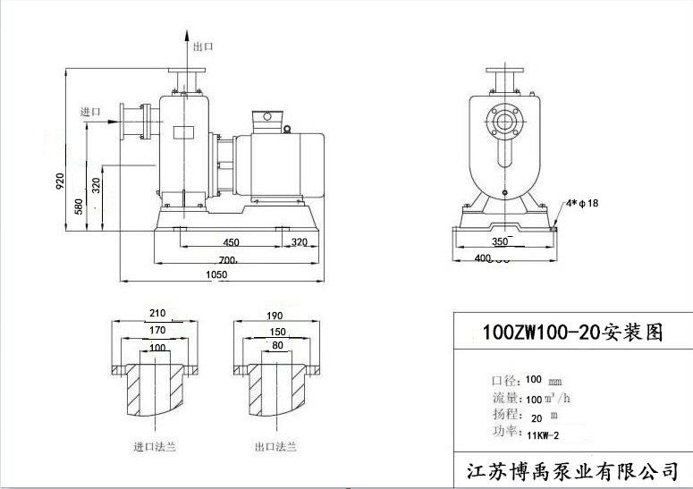 100ZW100-20自吸排污泵安装尺寸图