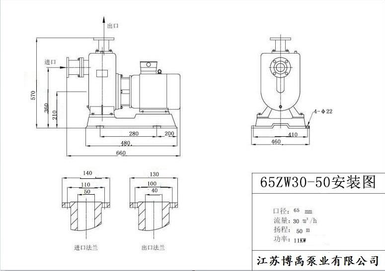 65ZW30-50水泵安装尺寸图