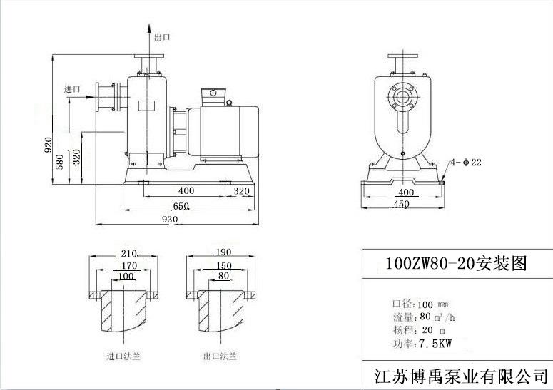 100ZW80-20水泵安装尺寸图