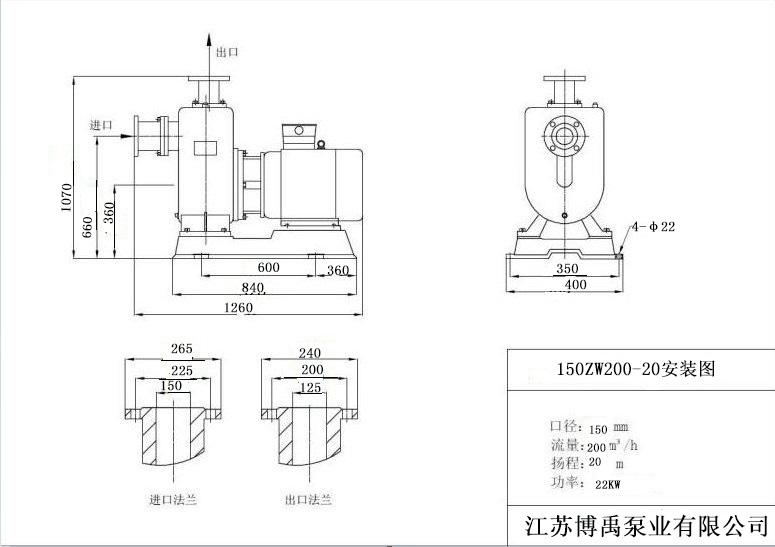 150ZW200-20自吸泵尺寸图