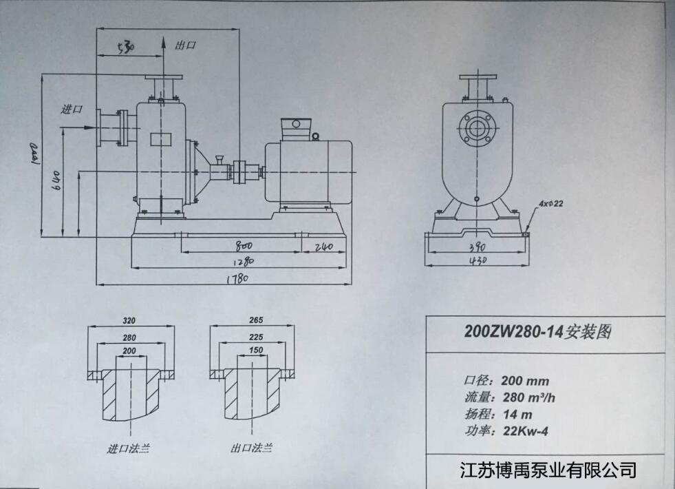 200ZW280-14自吸泵安装尺寸图