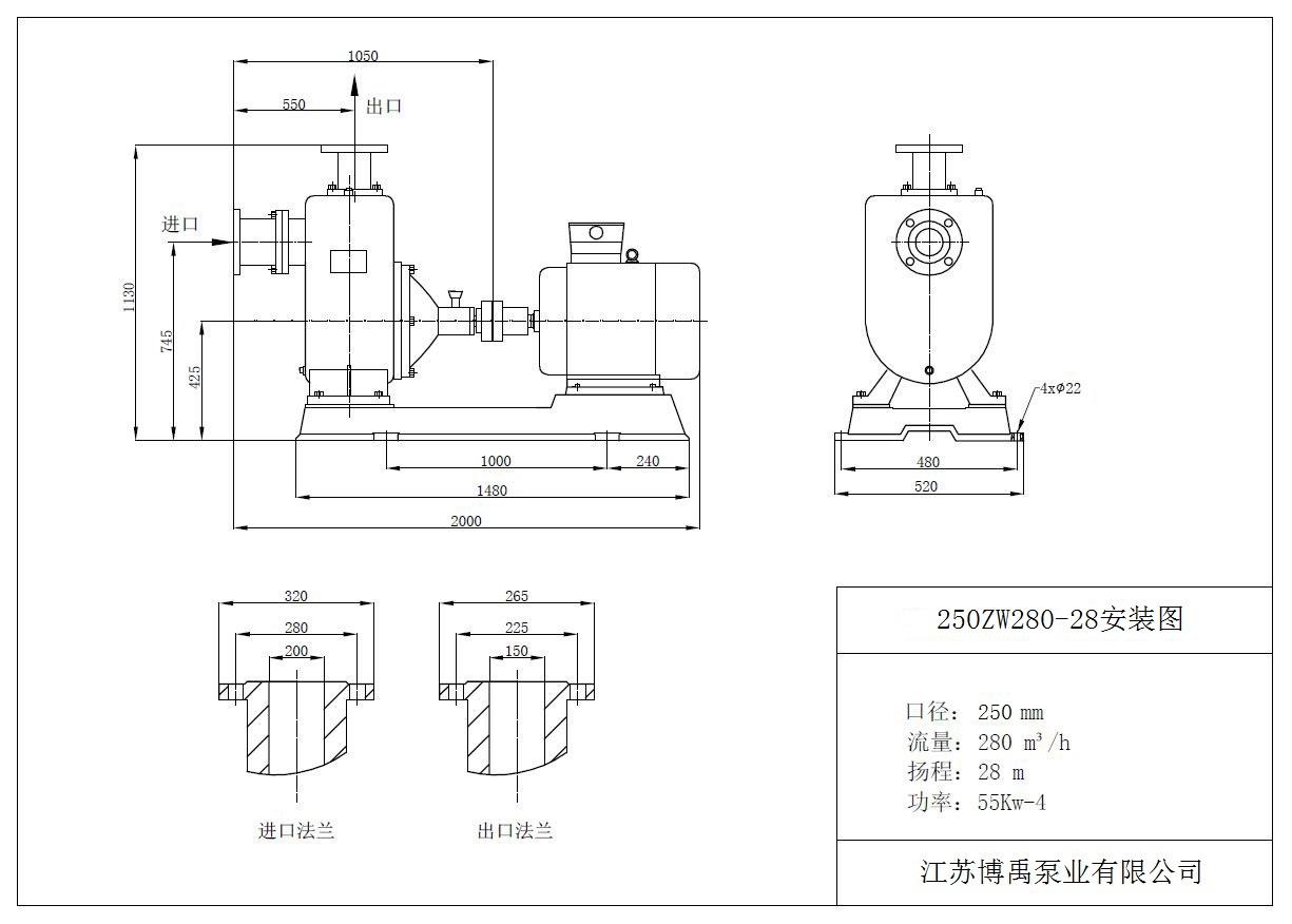 250ZW280-28自吸排污泵安装尺寸图