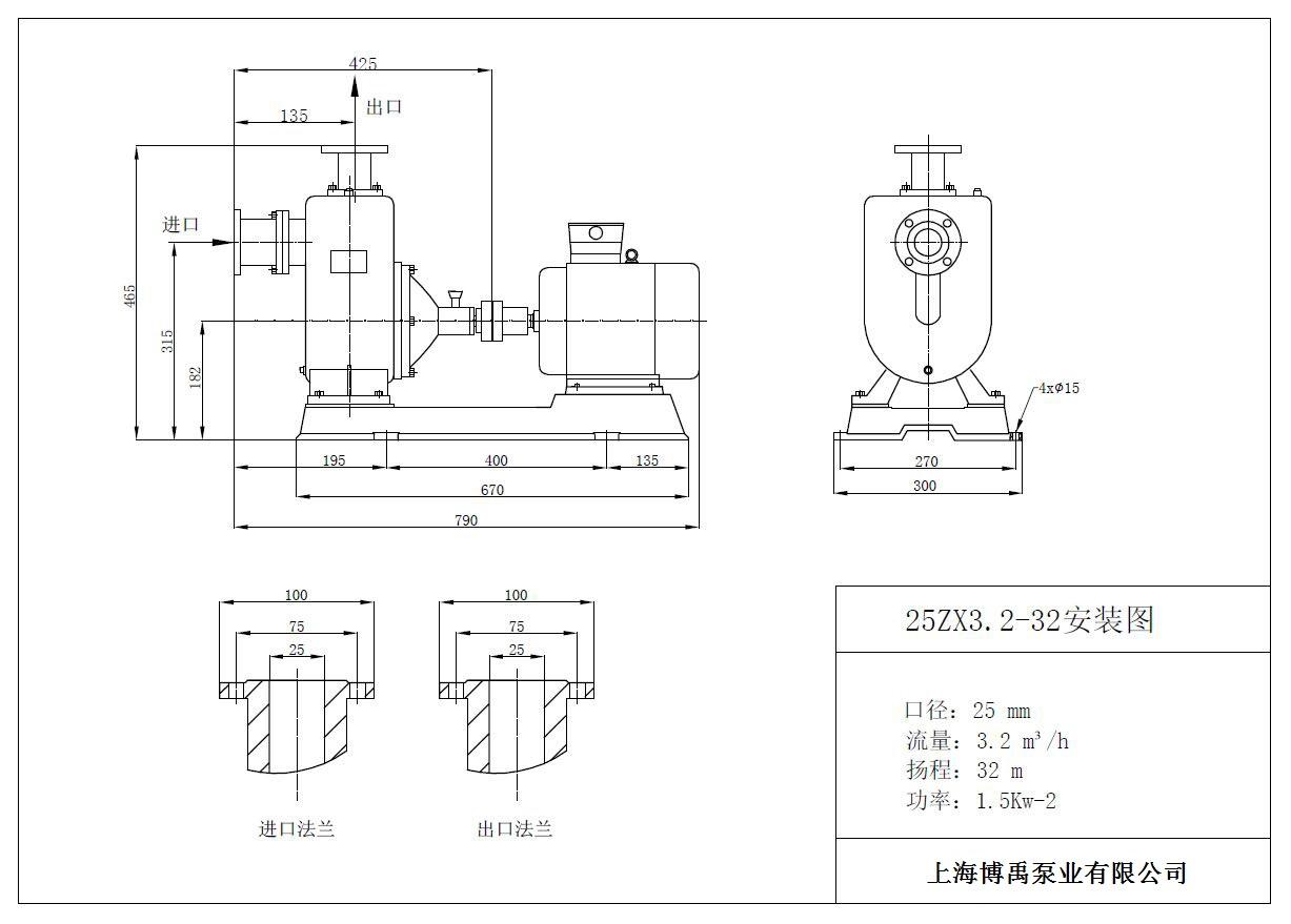 25ZX3.2-32自吸泵安装尺寸图
