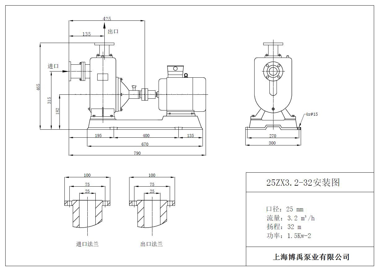 25ZX3.2-32自吸泵安裝尺寸圖
