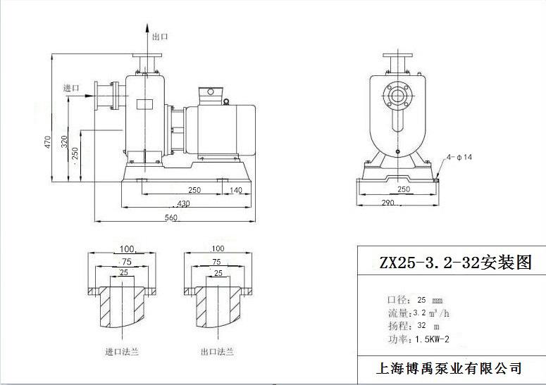 25ZX3.2-32自吸泵尺寸图