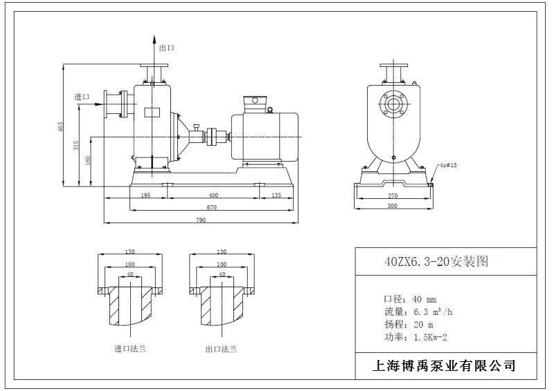 40ZX6.3-20自吸泵安装尺寸图