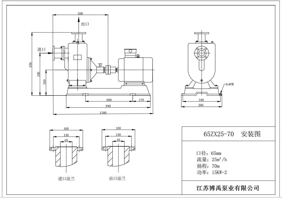 65ZX25-70自吸泵安装尺寸图