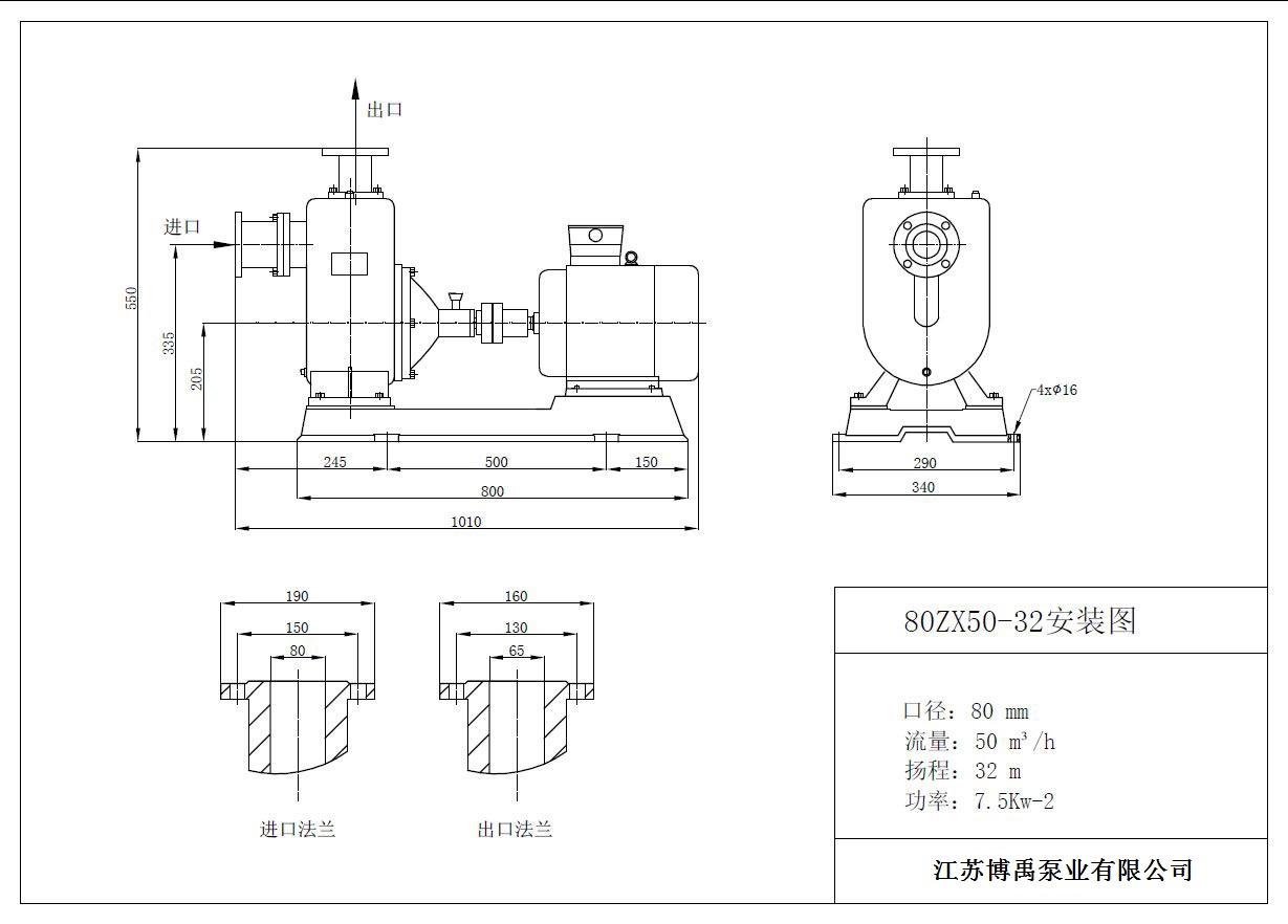 80ZX50-32自吸泵安装尺寸图