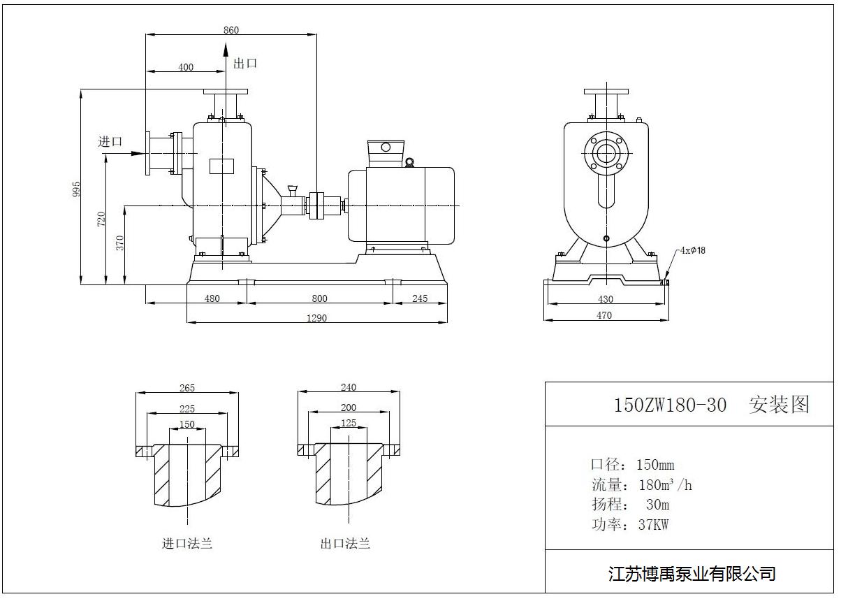 150ZW180-30自吸排污泵安装尺寸图