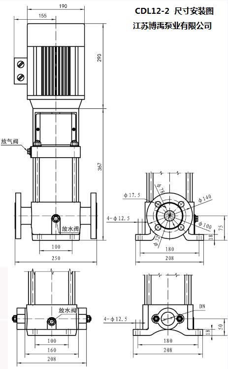 QDL12-20离心泵安装尺寸图