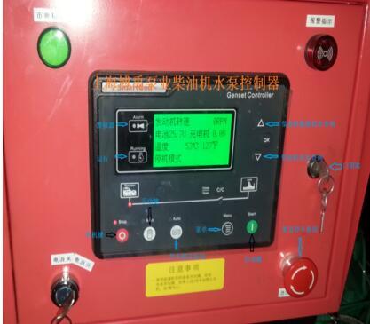 柴油机自吸泵控制器