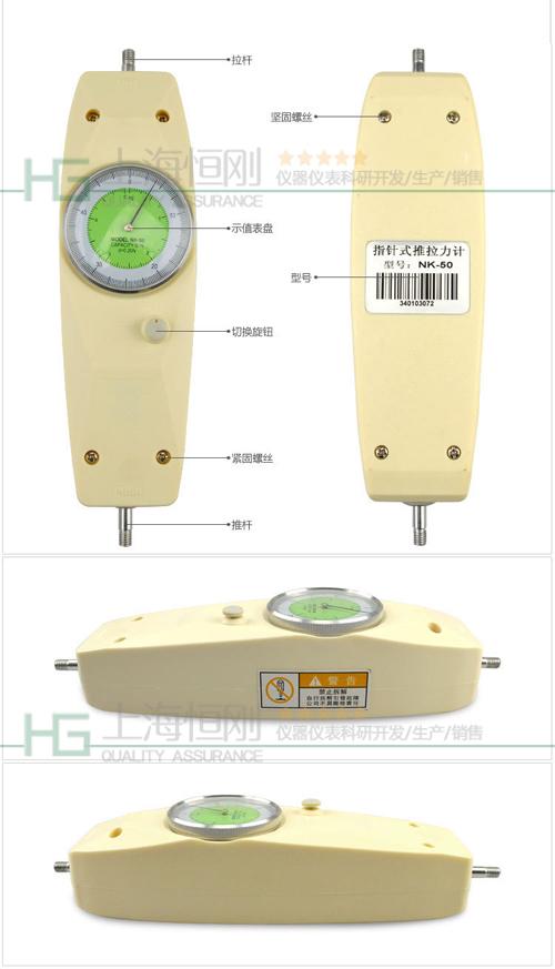 指針式拉壓力測力儀