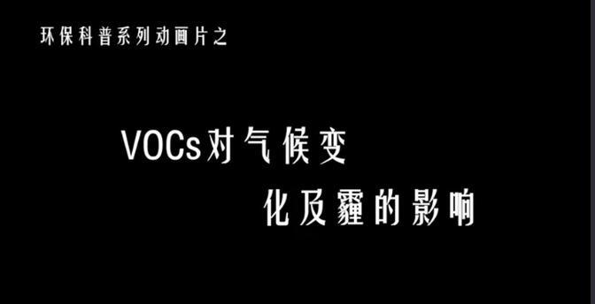 【科普小课堂】VOCs废气对气候及人体健康的影响