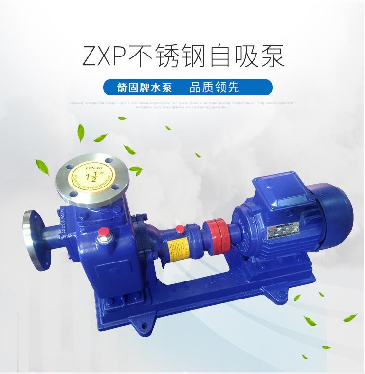 ZXP不銹鋼自吸泵