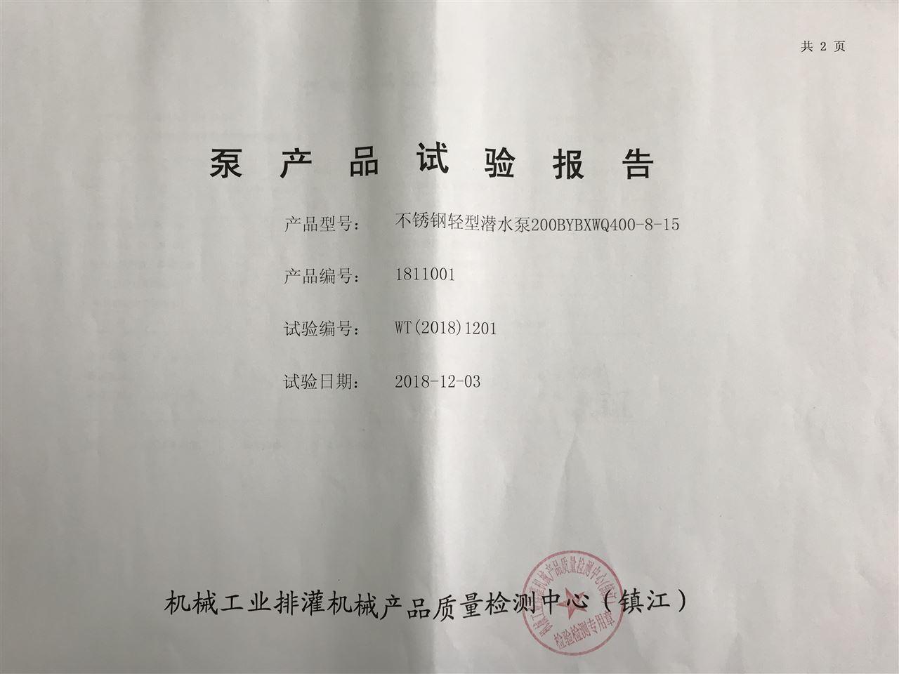 轻型潜水泵测试报告