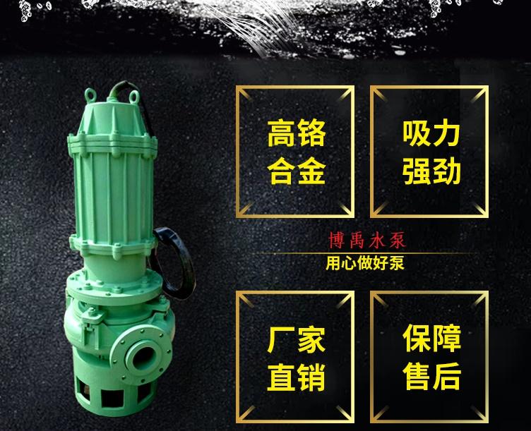 防爆潜水抽沙泵