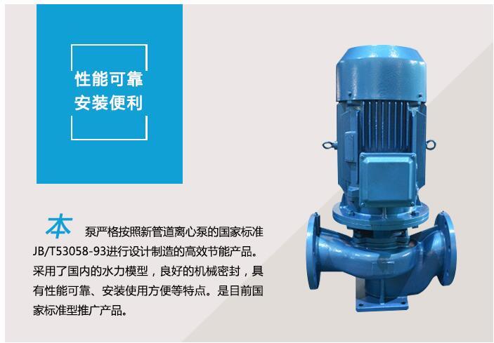 ISG離心泵