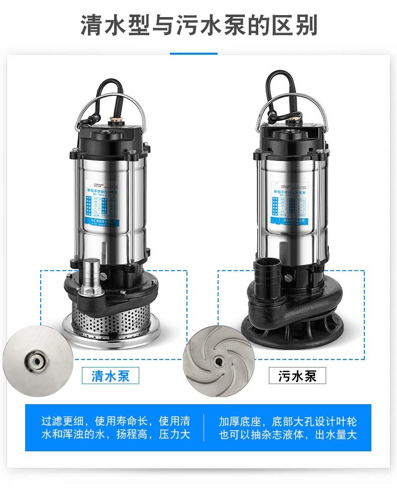 单相潜水泵