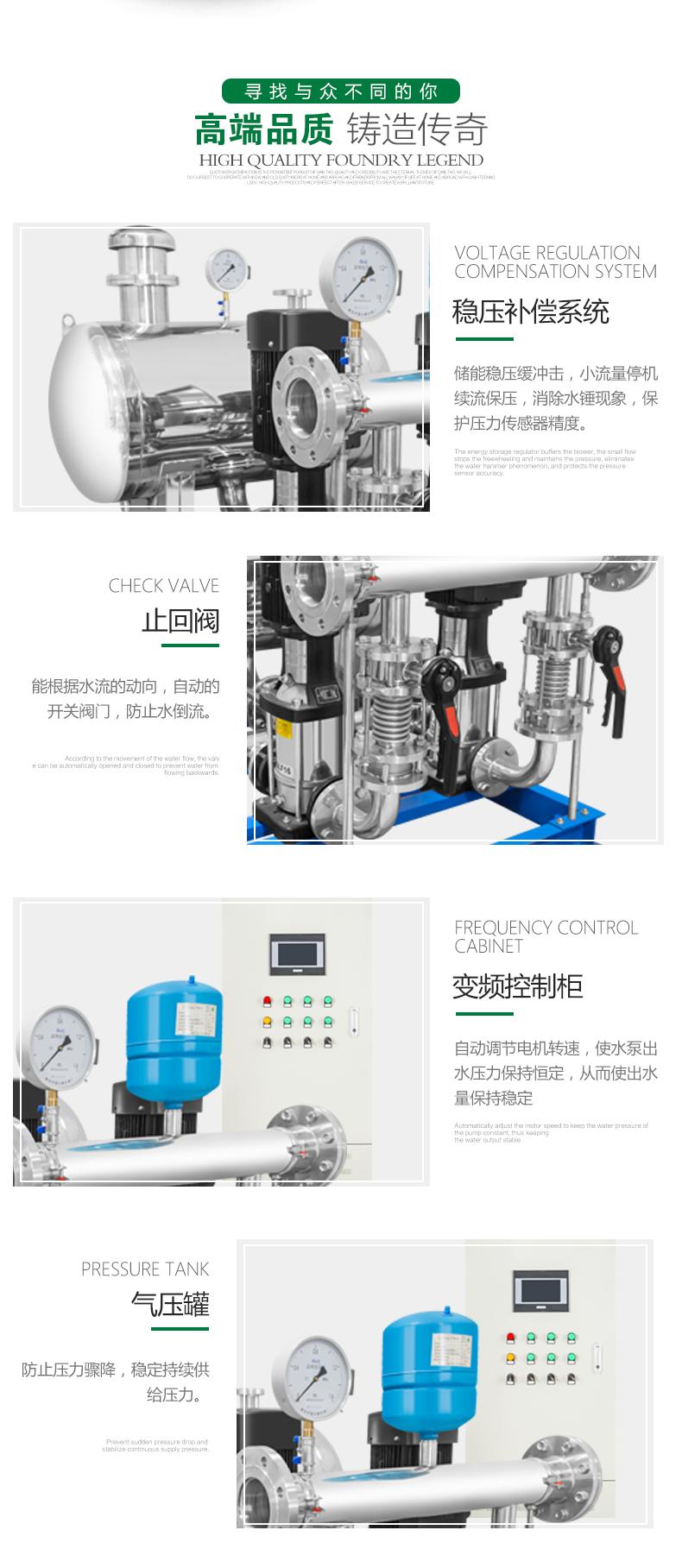 无负压供水设备结构特点