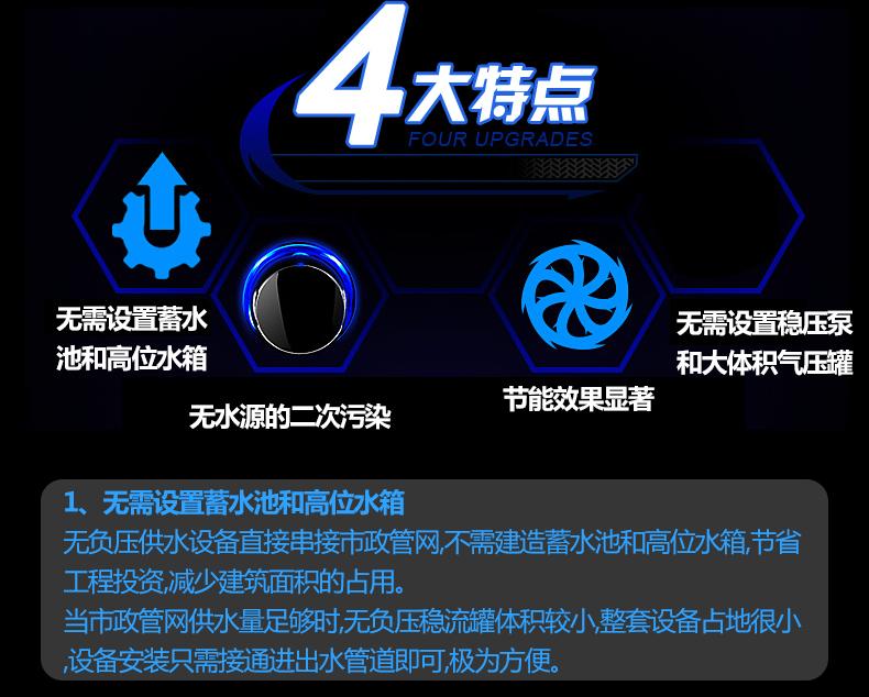 无负压供水设备4大特点