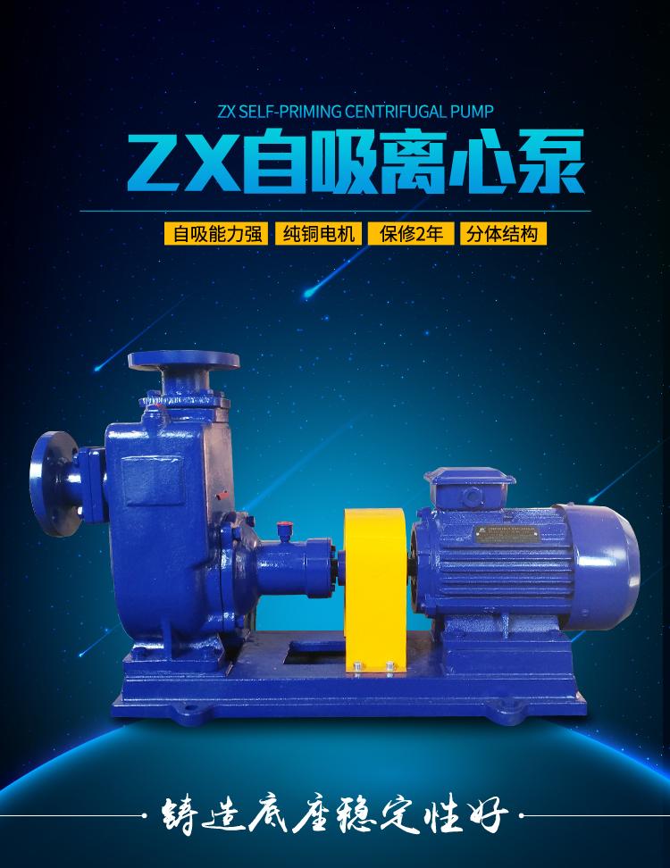 ZX清水自吸泵特点