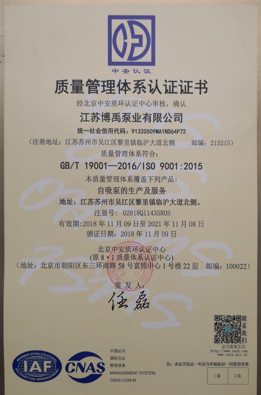 泵业ISO9001证书