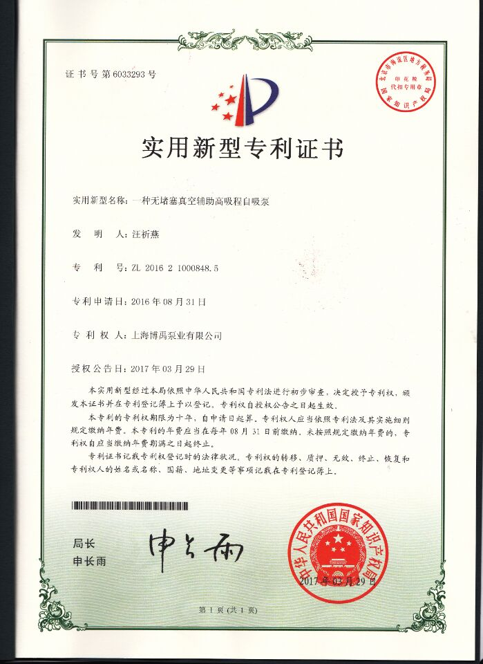 可以空转的自吸泵专利证书