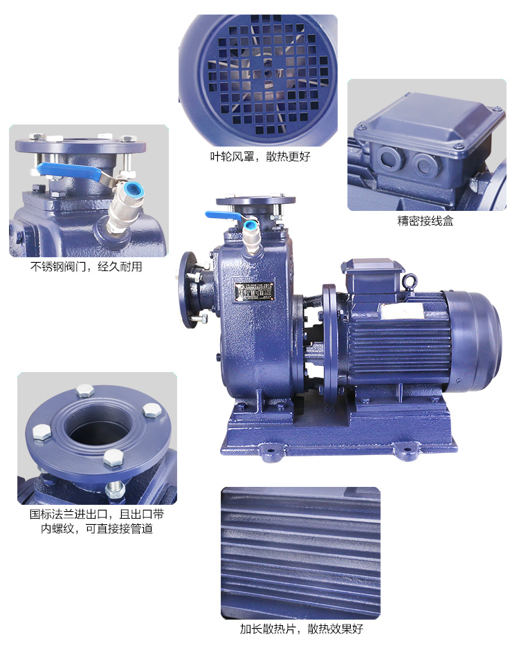 直连式自吸排污泵