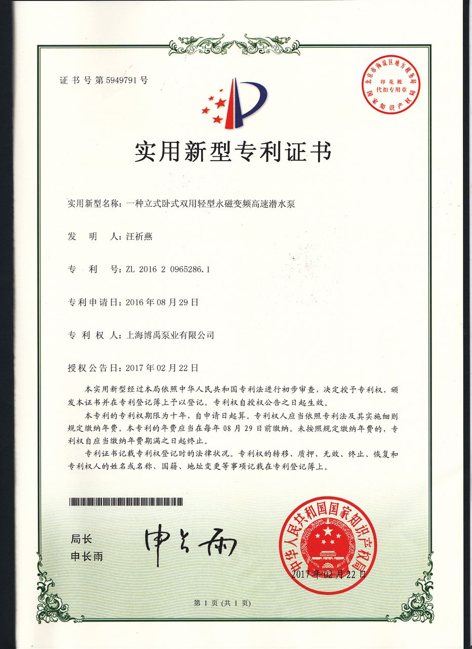 便携式潜水泵专利证书
