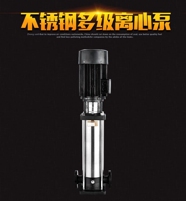 高效节能离心泵