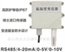 RP93-101 溫濕度計