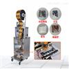HG-DCS-50保健茶包装机生产商